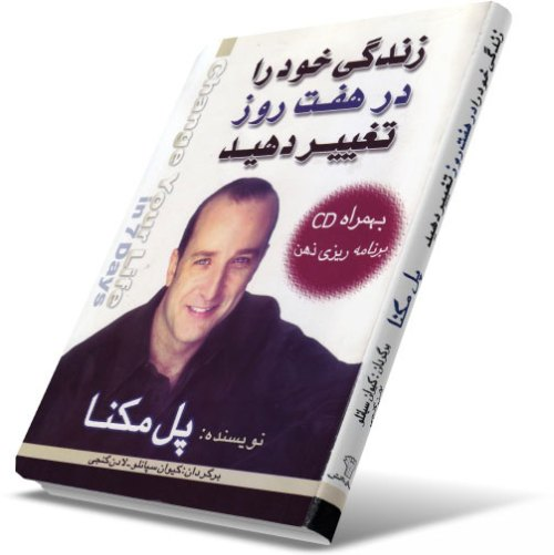 کتاب- تغییر در هفت روز
